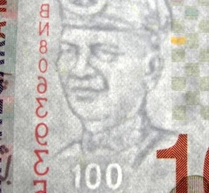 rarer shaded watermark on a Malaysian bank note